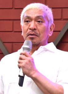 松本人志、高畑淳子の謝罪会見に苦言 「もう少し息子に怒らないと」