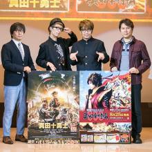 映画『真田十勇士』×ゲーム『戦国BASARA 真田幸村伝』の最強コラボ実現!