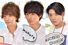 「月9」山崎賢人・三浦翔平・野村周平の兄弟愛に感動の声広がる「ほっこりした」「愛情が伝わった」
