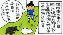 【マンガ】暑い夏は猫と戯れよう