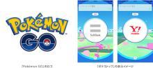 全国約3,700店舗のソフトバンクショップとワイモバイルショップが「Pokémon GO」の「ポケストップ」「ジム」に