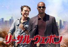 ドラマ版『リーサル・ウェポン』、11月6日(日)より日本独占初放送!