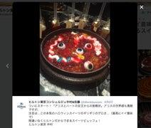 魔女の内臓スープに目玉のカップケーキ ヒルトン東京でダークな「不思議の国のアリス」デザートフェア
