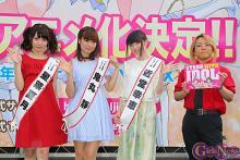 『アイドル事変』アニメ化で 八島さらら、渕上舞、上田麗奈が新宿アルタ前で演説「みなさんの推しになれるよう頑張ります!」