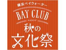 横浜ベイクォーターで秋の文化祭!「ベイクラブ 秋の文化祭」を9月24日(土)から期間限定で開催