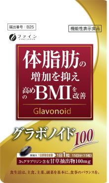 「体脂肪の増加抑え、高いBMIを改善」 ソフトカプセル型の機能性表示食品