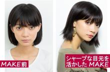 細い目、凸凹のない顔立ち… ザ・日本人な「和顔」がおしゃれに見えるメイク術