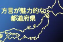 最も「方言」が魅力的な都道府県ランキング