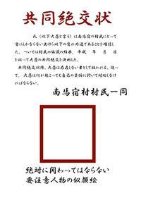 自称・秋田県南馬宿村役場が「村八分になってしまったら」というページを公開? 県は「存在しない村」と否定