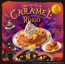 コメダ珈琲店の定番・シロノワールが秋仕様で登場!