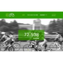 都心幹線道路を自転車が独占!「TOKYO BIKE TOUR」の実現を目指すサイト公開