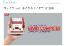 ゲーム30本を収録した手のひらサイズのファミコン、11/10発売 パッケージも当時のまま