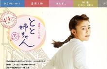 『とと姉ちゃん』に古田新太が出演、背景に「食品偽装」