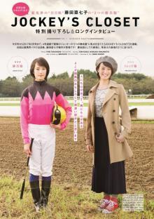 女性ジョッキー・藤田菜七子、男性ファッション誌で特別撮り下ろし&インタビュー