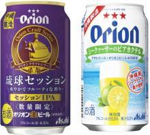 柑橘がさわやかに香る!オリオンのビアカクテル「アサヒ オリオン琉球セッション」
