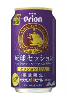 アサヒ&オリオンから数量限定ビール2種類全国発売!