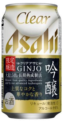 上質なコクと華やかな香り 長期熟成の「クリアアサヒ 吟醸」