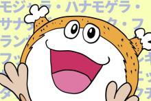 知ってた?実はフルネームが長すぎて驚くアニメキャラランキング 2位「モジャラ」
