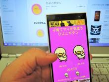 井ノ原快彦が提案した「ひよこボタン」アプリの使い方