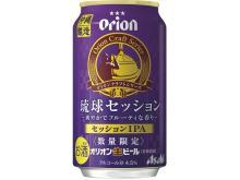 沖縄らしいデザイン!オリオンビールから新味2種発売