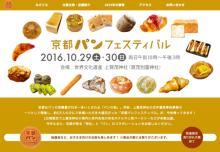 京都の有名ホテルや人気ベーカリーがそろう「京都パンフェスティバル」上賀茂神社で 10/29・10/30の2日間