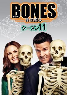 『BONES』ファイナルシーズンの放送日が決定