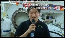 JAXA大西宇宙飛行士「自分が人類の文明の発展に貢献できるような実験や研究に従事していることを誇りに思う」 リアルタイム交信イベント書き起こし