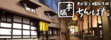 埼玉県の絶品肉料理が味わえる古民家レストラン