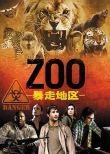 『ZOO-暴走地区-』日本語吹替キャストのコメント到着!