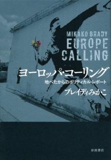 労働者階級から感じる欧州を揺るがす新しい風。その動向から日本は何を学ぶべきか?