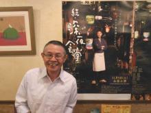 『深夜食堂』 大阪にあったモデル店を探訪