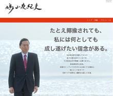 鳩山由紀夫氏が重慶爆撃を謝罪 中国人も「さすが宇宙人」