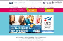 小・中・高校時代の海外留学説明会、全国5会場で開催