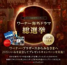 人気ドラマのコンプリートBOXが当たる!「ワーナー海外ドラマ総選挙」開催中