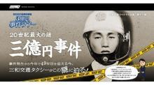 信じるか信じないかはお客様次第… 『三億円事件ツアー』タクシーで事件現場を巡り謎に迫る!