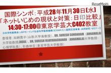 日本とインドを比較「ネットいじめの現状と対策」学芸大11/30