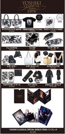 「YOSHIKI CLASSICAL」ツアーグッズ全13種、オフィシャル・ショップで販売開始