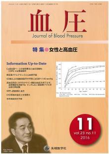 月刊『血圧』 居住地の標高と食塩摂取量を論じた記事も