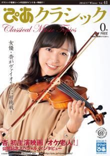 女優・杏がヴァイオリンと指揮に初挑戦!