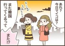 【独女4コマ漫画】137話「お見合い結婚の苦悩2」