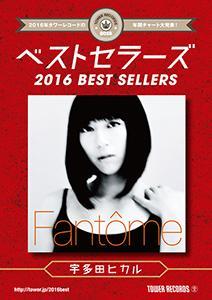 タワレコ2016年年間チャート発表、邦楽アルバム1位は宇多田ヒカル「Fantôme」