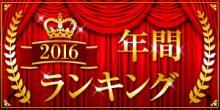dヒッツ・レコチョク年間ランキング2016発表、今年を象徴する話題の関連楽曲が多数ランクイン
