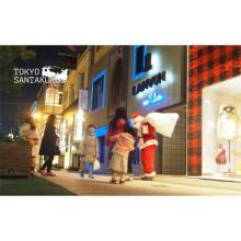 聖夜にサンタさんが家に来る、東京サンタクルで子ども達の夢を叶えよう!