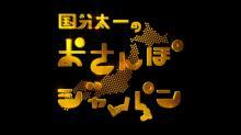 TOKIO国分&城島が吉祥寺を散歩 約20年ぶり酒飲みトークも