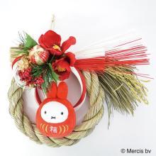 ミッフィーが真っ赤なだるまに!とってもかわいいしめ縄飾りで、新年を迎えよう