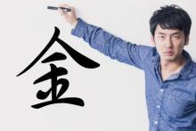 仕事のイメージを表す漢字一文字といえば? 2位「金」