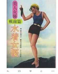 あの永遠の処女も15歳で水着になっていた?昭和初期の水着美女達