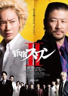 『新宿スワンII』綾野剛VS浅野忠信 壮絶アクションシーンに期待