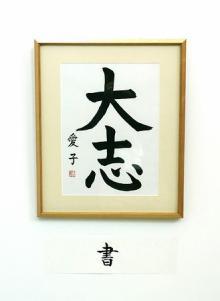 愛子さま、悠仁さまも出品=宮内庁で職員文化祭美術展