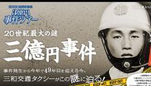 戦後最大のミステリー「三億円事件」の謎にせまるタクシーツアーに参加してきた